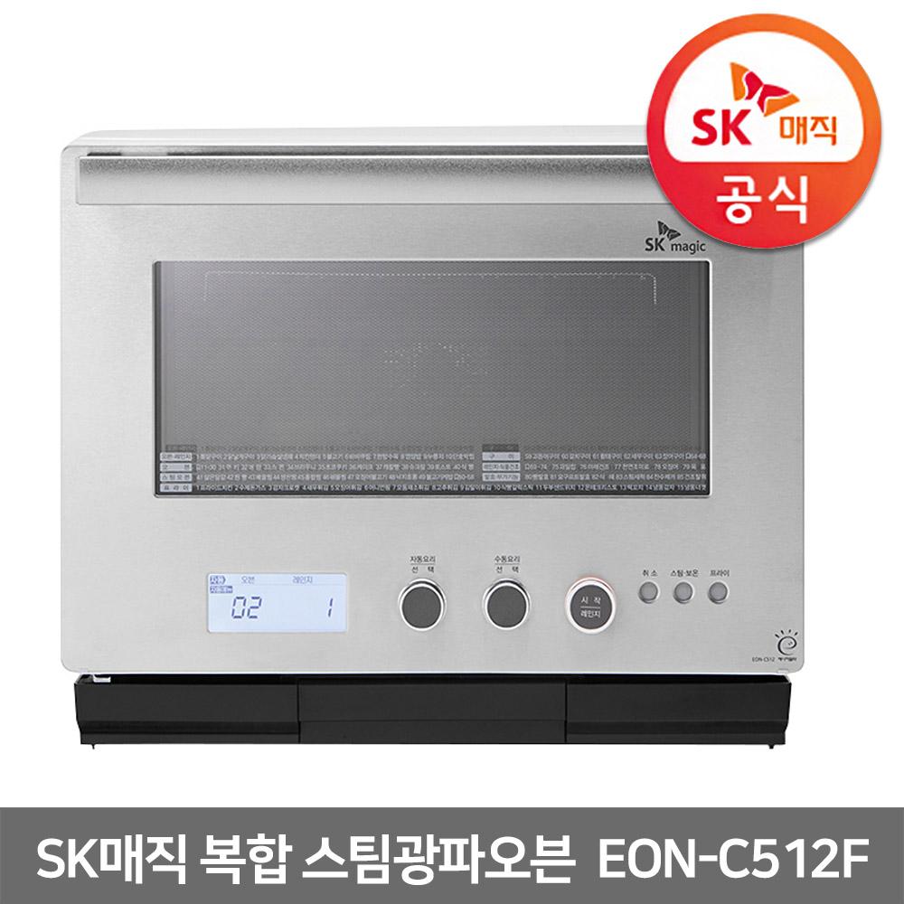 SK매직 복합 스팀광파 전기오븐 EON-C512F 오븐