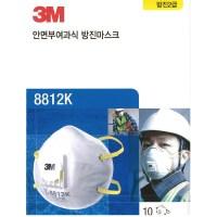 3M 8812K/방진2급마스크/배기밸브/10개 (TOP 4589050678)