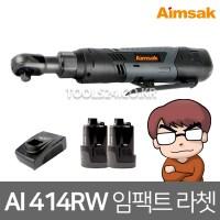 아임삭 충전식 라쳇렌치 AI414RW 14.4V 2.0Ah 임팩라쳇 리튬이온 배터리2개 충전기포함 3/8 자동차정비 카센터 유지관리 엔진정비 오토바이정비 공장기술자, 단품 (TOP 1101453893)