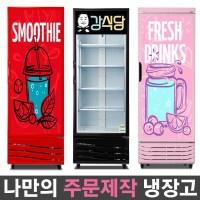 국내산 1등급 나만의 주문제작 음료수냉장고 맞춤 리폼 냉장고 패션 인테리어 음료 쇼케이스, 무료배송지역:(07)FRE-465R (TOP 5578652036)
