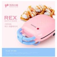 키친아트 렉스 와플메이커 일체형 캠핑용 휴대용 와플팬 크로플만들기 (TOP 5027228872)