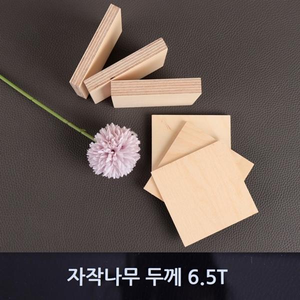 아코빅스 자작나무 친환경 원목 재단 목재 합판 6.5T, 209-60 x 55cm