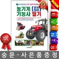 골든벨 2020 농기계운전정비기능사 필기 (TOP 233717091)