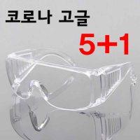 모던 코로나 투명 고글 보안경, 투명고글 (TOP 1329389685)