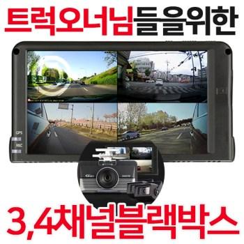 화물차블랙박스 - 화물차전용 3/4채널블랙박스 지넷GT700 64GB 차선이탈 4.5인치 대화면 실시간영상확인 스마트폰와이파이, GT700(64GB/3채널)+동글+GPS