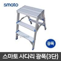 스마토 광폭 3단 접이식사다리 SLB03G 가정용 초경량 알루미늄 (TOP 1409861978)