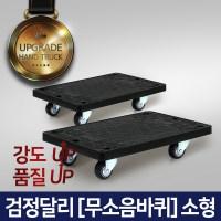고급 다용도 카트 L카 대차 달리, 검정달리(무소음) 1소형 (TOP 7882748)