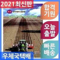 동진 농업기계 실기정복 농업기계기사 농업기계산업기사 농기계정비기능사  2021 (TOP 4814489129)
