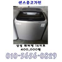 삼성 중고일반세탁기 16키로 웨터젯 애벌빨래기능, 엘지세탁기 (TOP 1830239494)