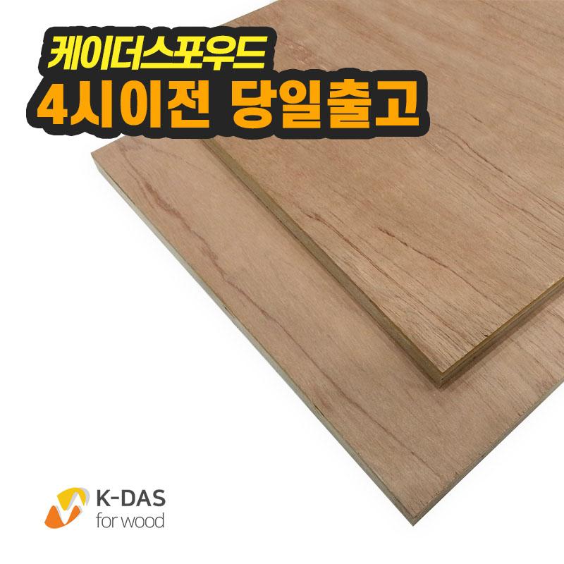 케이더스포우드 diy 목재재단 일반 합판 11.5Tx500x1100 (말레이시아산)