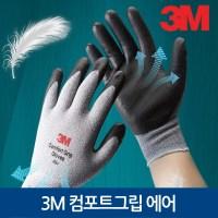 3M 컴포트그립 에어 장갑 (여름용), 1개, S / 그레이 / G30 (TOP 1867976246)