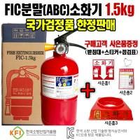 FIC ABC분말소화기1.5kg 검정품 한정판매 3종세트 무료증정 (TOP 297873070)