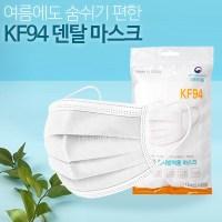 KF94 덴탈 마스크 숨쉬기 편한 여름용 국내생산 일회용 마스크, 100개입 (TOP 5221688935)