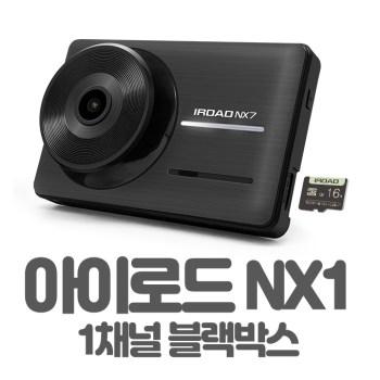 아이로드 nx7 - 아이로드 NX1 1채널 FULL-HD블랙박스 하이퍼/타임랩스 4배이상저장 첨단ADAS 과속안내 N9A후속 2채널가능, 아이로드NX7(32GB/2채널)+외장GPS