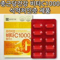 고용량 고함량 아스코르빈산 비타민C 1000 mg 정 알약 모양 비타민 C E B1 B6 아연 셀렌 파라다이스넛 추출 가루 분말 어린이 초등학생 청소년 중학생 운동선수 비타민씨 (TOP 5912280266)
