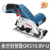 보쉬 GKS10.8V-LI 충전원형톱 10.8V 본체 3인치 톱날포함 충전스킬 (TOP 1257860618)