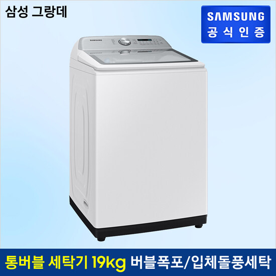 [삼성]그랑데 통버블 세탁기 WA19A8370KW