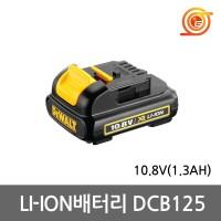 디월트 DCB125 리튬이온배터리 10.8V 1.3AH DCF815 DCD716호환용 (TOP 1137463063)