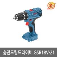 보쉬 GSR18V-21 충전드릴 18V 본체 2단속도조절 13mm키레스척 드릴+드라이버작업 (TOP 122392076)