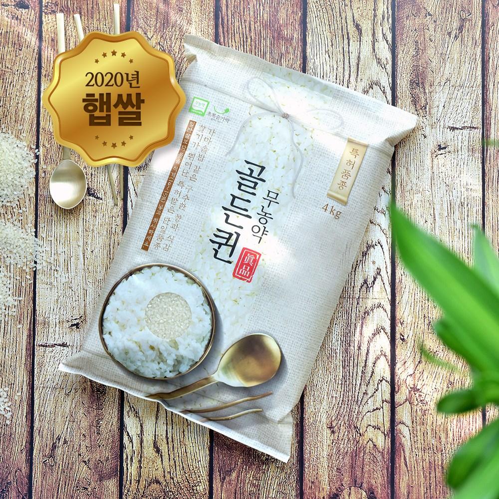 [초록숟가락] 무농약 골든퀸쌀 4kg 국내산 단일품종 수향미, 1포, 골드퀸 4kg