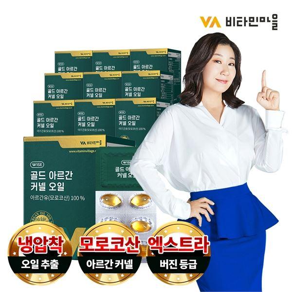 비타민마을 모로코 먹는 식용 아르간 오일 엑스트라버진 10박스 10개월분 30캡슐 x 10박스, 단품/선택
