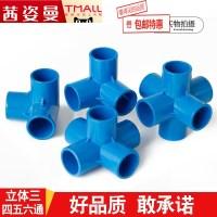 페브루어리 글로벌 PVC 입체 심레스티 사통 우퉁 육통 비닐 플라스틱 직 주다 수도관접 헤드 블루 파이프, 기타 규격 /색상 있다 달리 한 개 (TOP 5565393920)