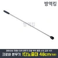 크로바 대 48cm 부속품 자재 교체 부품 AS 태환산업 (TOP 1412138938)