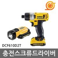 디월트 DCF610D2T 충전드라이버 10.8V 2.0AH DCF610N세트 DCL508N포함 (TOP 306613669)