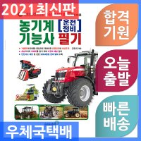 골든벨 농기계운전·정비기능사 필기 2021 (TOP 4814487784)