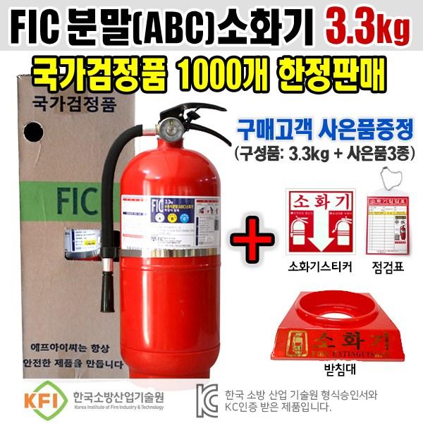 FIC축압식ABC분말소화기3.3kg KFI국가검정품 가정용