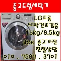 중고드럼세탁기 LG트롬 세탁건조겸용 세탁16kg 건조8.5kg 드럼세탁기 (TOP 5306817421)