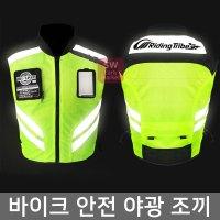 바이크 안전 야광 형광 조끼 야간 자전거 라이딩, XXL (TOP 270174932)