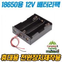 18650전지 3개 홀더 (휴대용 LED바 컨트롤러 12용/보호배터리용/12v출력구성) (TOP 68431089)