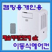 캠핑콘 인디콘 이동식에어컨 캠핑용 미니 소형 USP-3030 차박 개인용 (POP 5237678830)