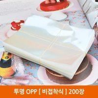 포장봉투 OPP(비접착식), OPP, (6X9) 200장 (TOP 5289272)