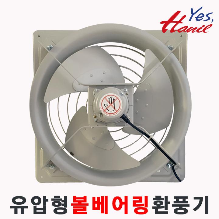 한일전기 EK-J30 한일환풍기 산업용 고정압 축사용 환풍기