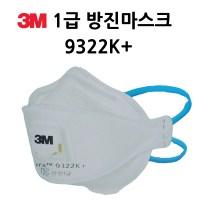 3M 1급 방진마스크 9322K 1각-10EA (TOP 193980639)