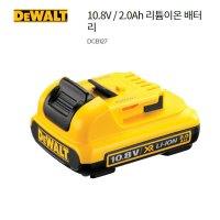 디월트 리튬이온 배터리 DCB127 10.8V 2.0Ah 12V MAX 벌크제품, 단품 (TOP 1357077338)