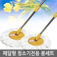샤크3 통돌이 페달청소기 봉세트 리필걸레 구성, 페달청소기 전용 백색걸레 3개 (TOP 31265944)