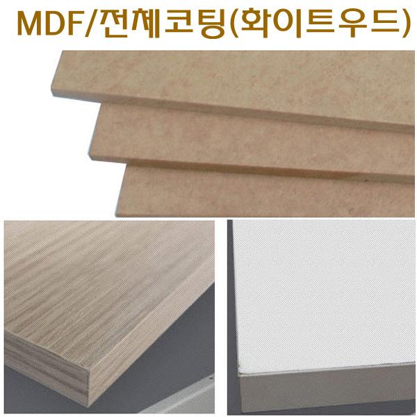 합판 MDF 전체코팅 uv방수코팅 양면합판 두께12t 국산합판 목재합판, MDF합판(400*300)12t