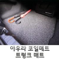 아우라 코일매트 국산차 전차종 트렁크 매트, 더뉴K5 (18년~)휘발유 (TOP 51179172)