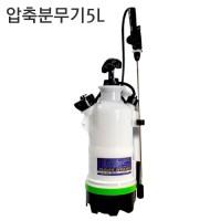 [크로바] 압축식분무기5L 원예 물조리 살균소독 세차선팅 (TOP 22987184)