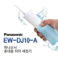 파나소닉 EW-DJ10-A 치아세정기 구강세정기 가정용 (TOP 17090998)