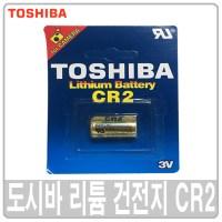 도시바 리튬 건전지 CR2 3V 2알, 1개입, 2개 (TOP 5379657)