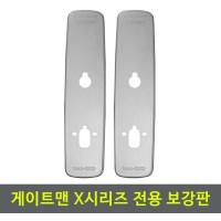 게이트맨 x300 푸시풀 도어락 보강판 (TOP 108958947)