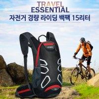 슈페리온 슈페리온정품 15리터 자전거 경량 라이딩백팩 생활방수 가벼움 통기성, 블랙 (TOP 73162998)