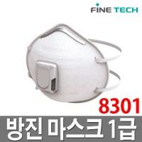 파인텍 방진마스크 1급 8301 안전용품 용접 납땜 (TOP 136323599)