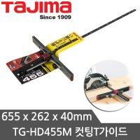 타지마 원형톱가이드 컷팅T가이드 TG-HD455M 455mm 목공조기대 가이드 (TOP 213090097)
