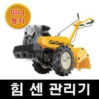 컵카뎃 소형관리기 6.5마력관리기 쟁기 텃밭용관리기 로타리치기 (TOP 157580828)