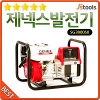 자산상사혼다 제넥스 보급형 발전기/가솔린/3키로/SG-3000SX, 단품 (TOP 160085865)